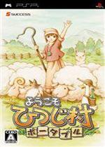 欢迎来到绵羊村携带版PSP中文汉化版