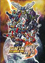 超级机器人大战MXPSP中文汉化版