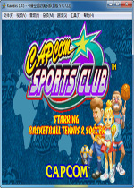 卡普空运动俱乐部街机游戏硬盘版