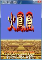 三国志Ⅱ火凤凰版街机版