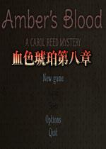 血色琥珀第八章:卡萝列得家族之谜
