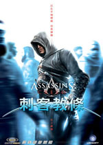 刺客信条1免安装中文版