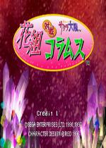 樱花大战花组方块大战