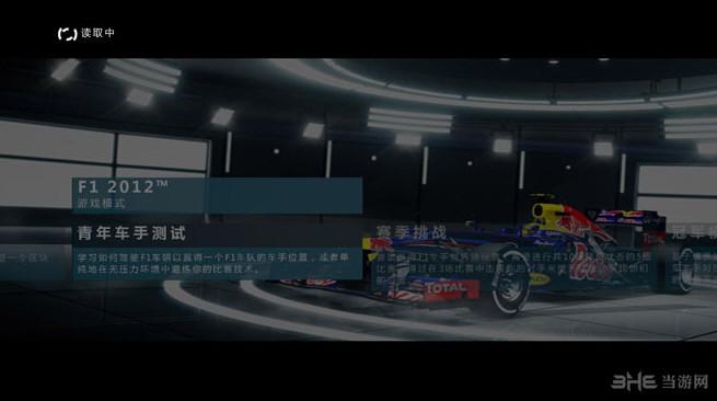 F1 2012汉化补丁