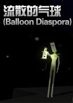 流散的气球