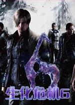 生化危�C6(Resident Evil 6)PC完全破解中文版v1.1.0