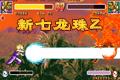 龙珠2超级战斗