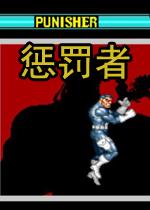 �土P者(The Punisher)街�C版