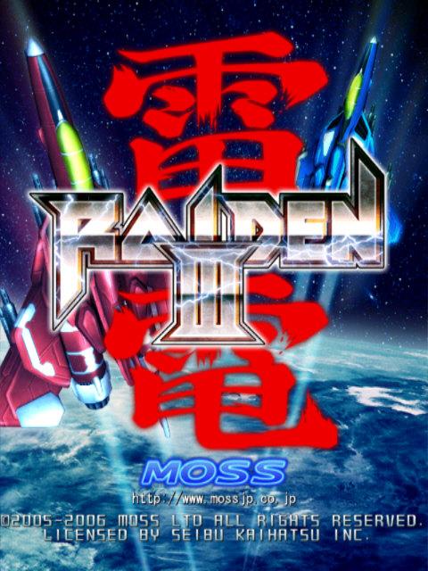 雷电3中文版下载 雷电3完美硬盘版 下载 当游网