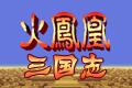三��志Ⅱ火�P凰版