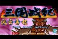 三��(guo)��(zhan)�o�L(feng)�(yun)再(zai)起(qi)