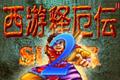 西(xi)游(you)��tou)e)��2