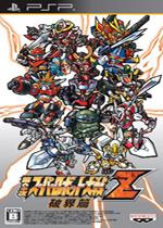 第2次超级机器人大战Z破界篇
