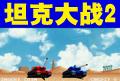 坦克大��2