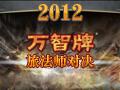 万智牌旅法师对决2012