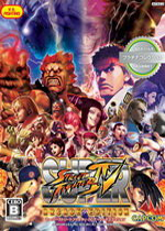 街头霸王4(Street Fighter 4)PC中文破解版