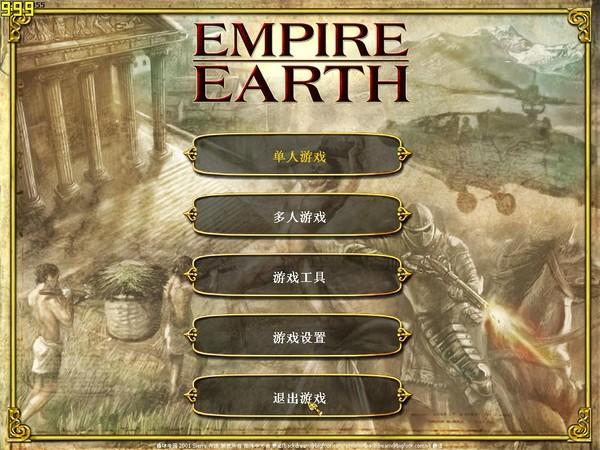 地球帝国截图4