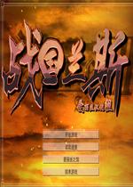 战国兰斯汉化中文版