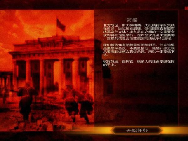 盟军敢死队3:目标柏林截图1