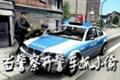 当警察开警车抓小偷