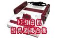 FC�t白�C�典游�蚝霞�