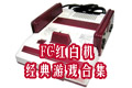 FC红白机经典游戏合集