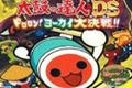 太鼓�_人DS妖怪大�Q��