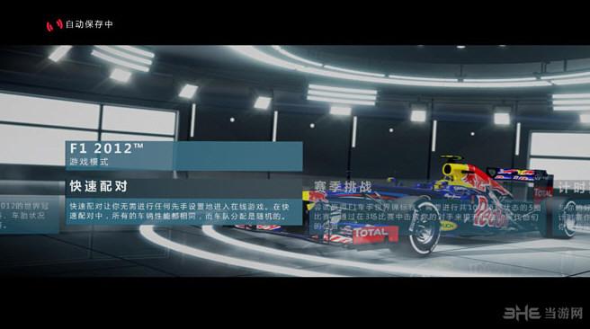 F1 2012青年测试3金存档