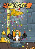 城堡破�恼�(Castle Crashers)�h化破解版v2.7