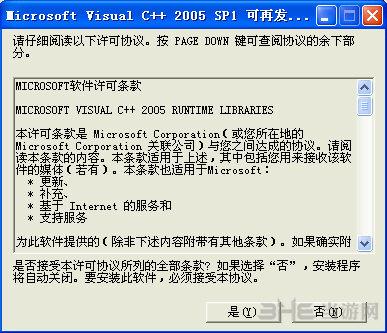 Microsoft Visual C++ 2005 SP1 X86截图0