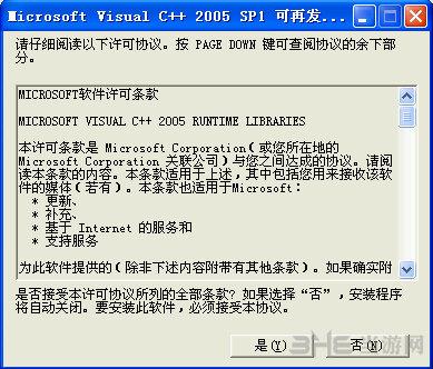 Microsoft Visual C++ 2005 SP1 X64截图0