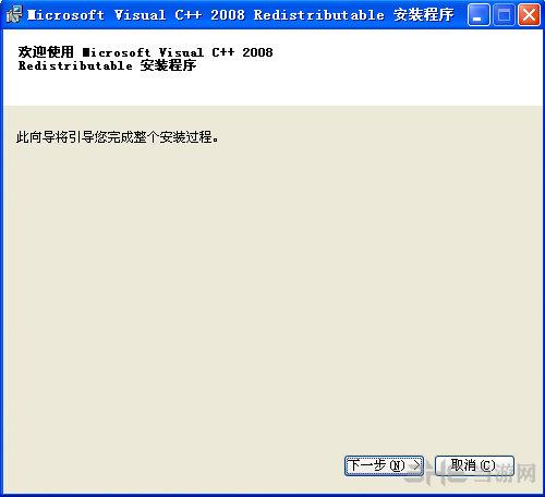 Microsoft Visual C++ 2008 SP1 x86截图0