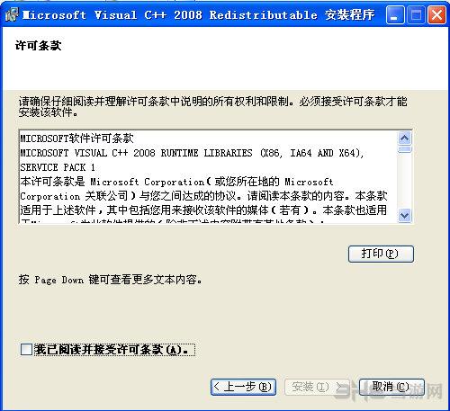 Microsoft Visual C++ 2008 SP1 x86截图1