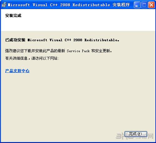 Microsoft Visual C++ 2008 SP1 x86截图2