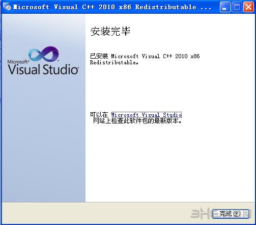 Microsoft Visual C++ 2010 x86截图2