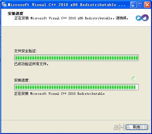 Microsoft Visual C++ 2010 x86截图1