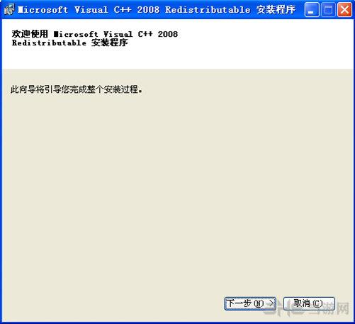 Microsoft Visual C++ 2008 SP1 x64截图0