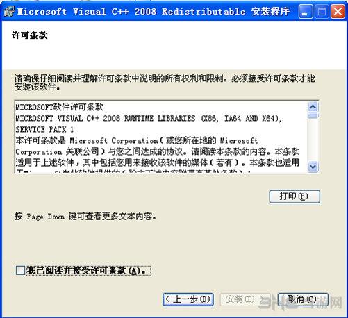 Microsoft Visual C++ 2008 SP1 x64截图1