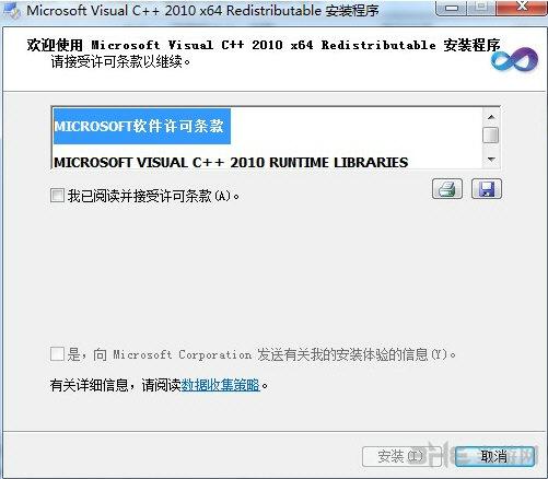 Microsoft Visual C++ 2010 x64截图0