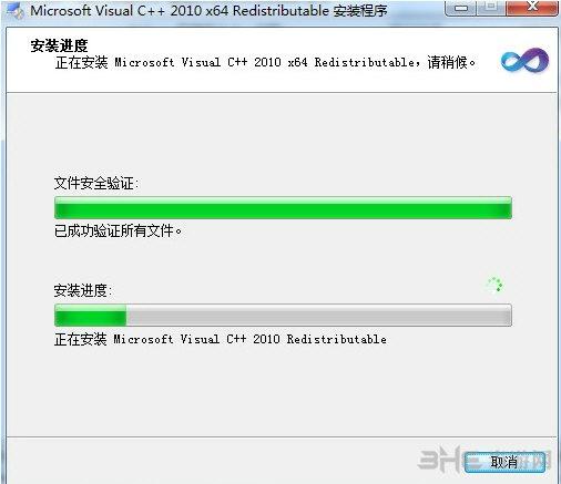 Microsoft Visual C++ 2010 x64截图1
