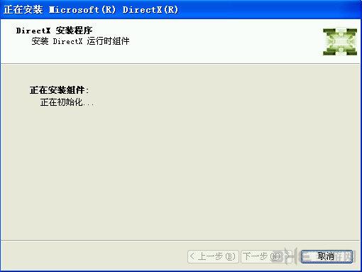 DirectX9.0截图2