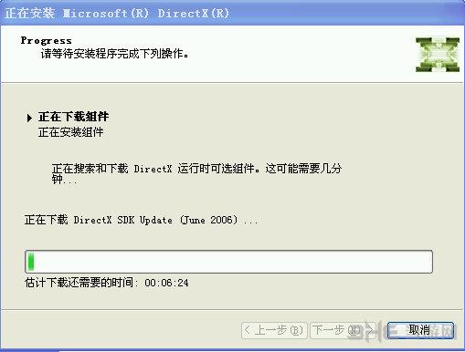 DirectX9.0截图3