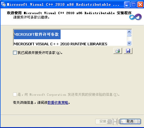 Microsoft Visual C++ 2010 x86截图0