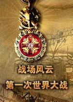 战场风云第一次世界大战简体中文版