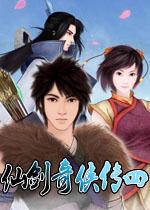 仙剑奇侠传4配音版