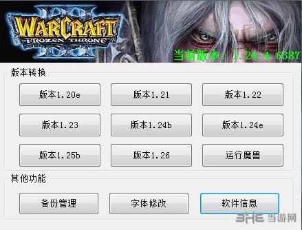 魔兽争霸3冰封王座1.20-1.26补丁+转换器截图0