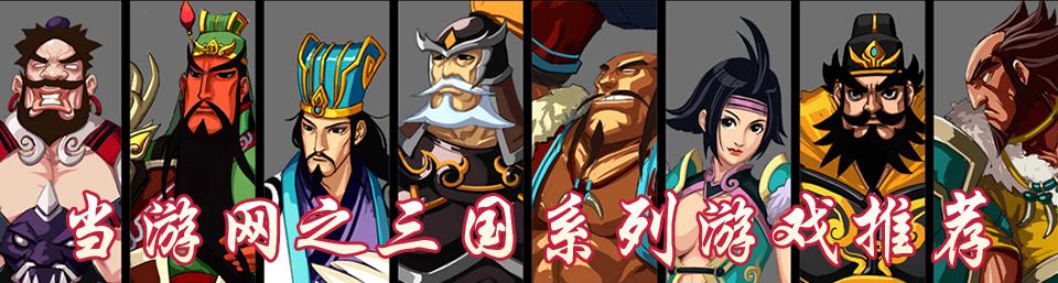 三国游戏大全_三国游戏单机版下载 当游网