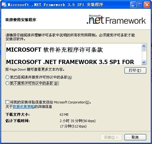 Microsoft .NET Framework 3.5 SP1截图0