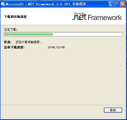 Microsoft .NET Framework 3.5 SP1截图1