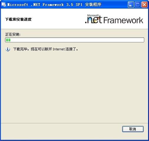 Microsoft .NET Framework 3.5 SP1截图2